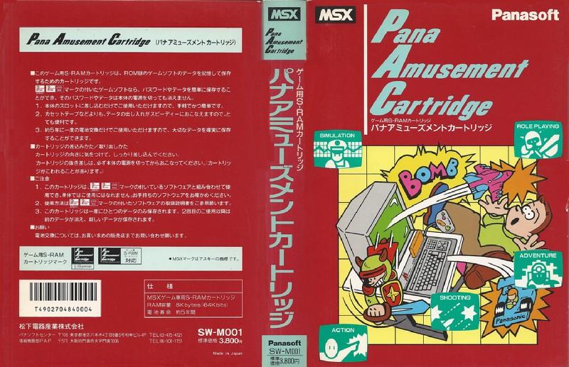 Tagoo : パナアミューズメントカートリッジ...
